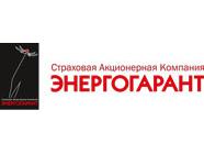 """ОАО """"САК """"Энергогарант"""""""